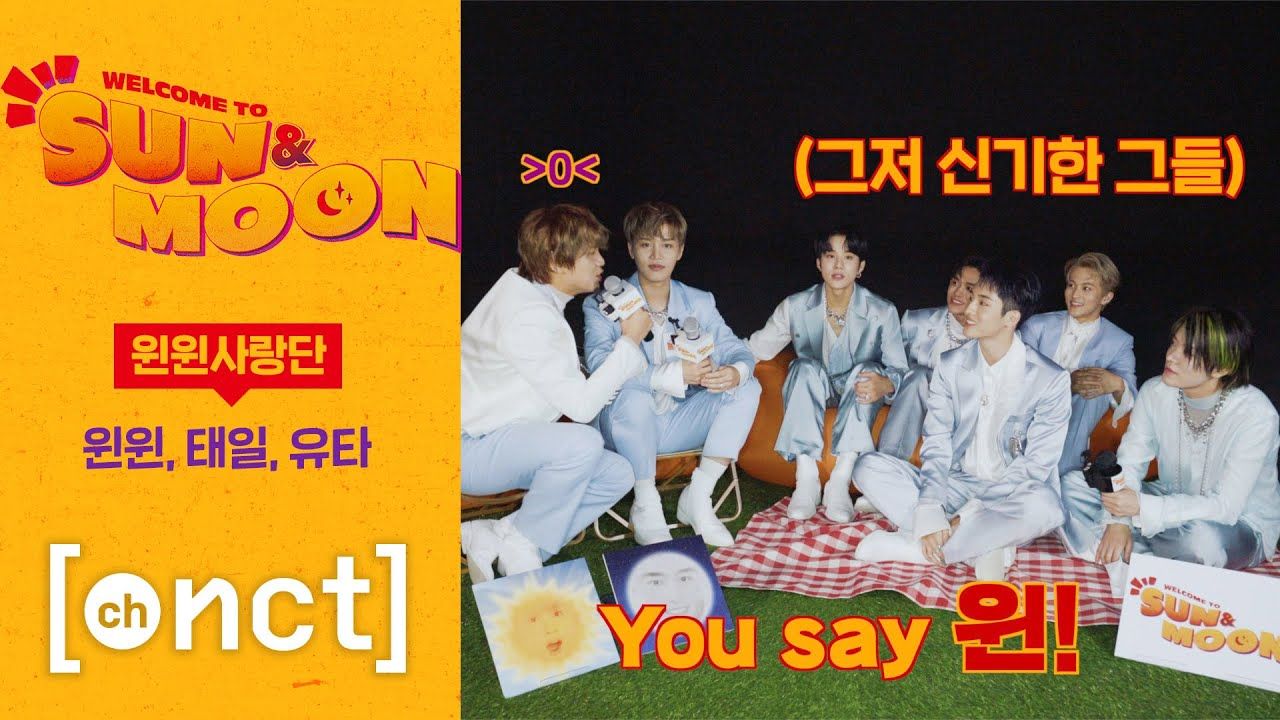 윈윈사랑단 | ☀️WELCOME TO SUN&MOON🌕 EP.10 | NCT 2020