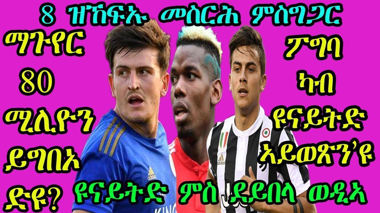ዜናታት ስፖርት - Sport News 05.08.19 - Tesfaldet Mebrahtu