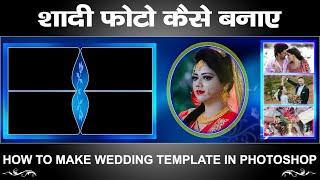 शादी फोटो कैसे बनाए | How to make Wedding Template in Photoshop #1
