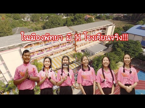 ในเมืองพัทยามี 11 โรงเรียนจริง!!! ต้องดู [VTR]
