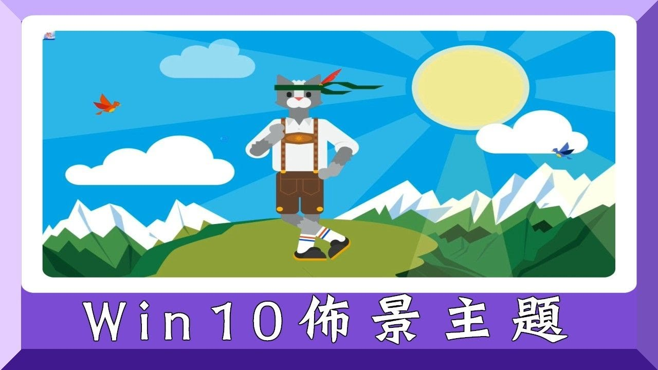Win10│Windows10主題:The Adventures of Ninja Cat