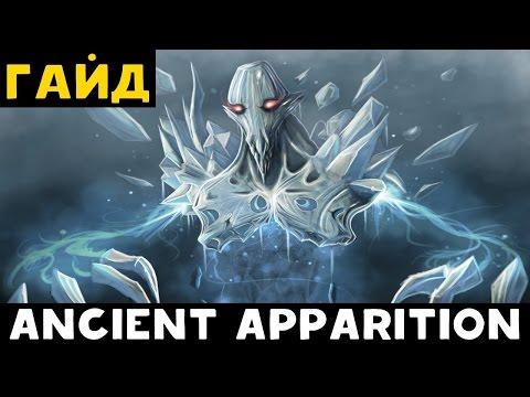 видео: dota 2: Гайд по ancient apparition