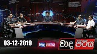Wada Pitiya | 03rd December 2019 Thumbnail