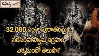 "32000 Year Old ""Narasimha Swamy"" idol found in Germany పురాతన నరసింహస్వామి విగ్రహం ఎక్కడవుందో తెలుసా"