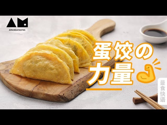[Eng Sub]马苏里拉芝士蛋饺Egg Dumplings stuffed with  shepherd's purse【曼食快语】*4K