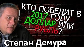 Степан Демура КТО ПОБЕДИТ В 2017 ГОДУ ДОЛЛАР ИЛИ РУБЛЬ?