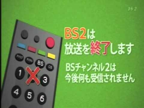 NHK BS2放送終了の瞬間