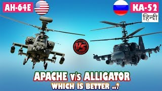 Indian Defence News : US AH 64E Apache VS Russian Ka 52 Alligator,Attack Helicopter Comparison,Hindi