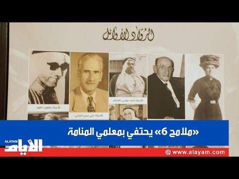 «ملامح 6» يحتفي بمعلمي المنامة  - نشر قبل 3 ساعة