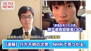 【速報】感情を失った次男がNHKニュースに出演! / 瀬戸ニュース thumbnail