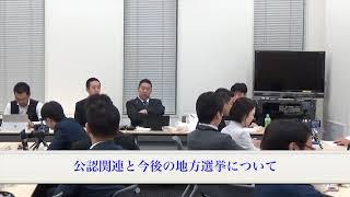 【正面カメラ】NHKから国民を守る党 総会