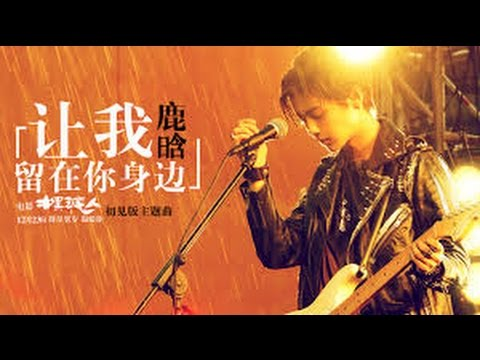 LuHan - Let Me Stay By Your Side { See You Tomarrow OST }( ADAPTACION PARA COVER ESPAÑOL )