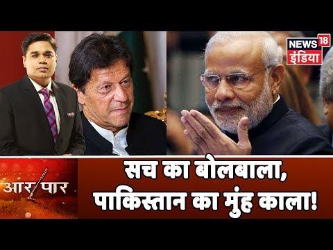 सच का बोलबाला, पाकिस्तान का मुंह काला! | देखिये Aar Paar Amish Devgan के साथ