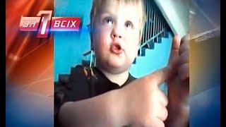 Отец пытался продать 3-летнего ребенка/Бабушка спаивала внука- «Один за всіх» Сезон 1. Выпуск 12 thumbnail
