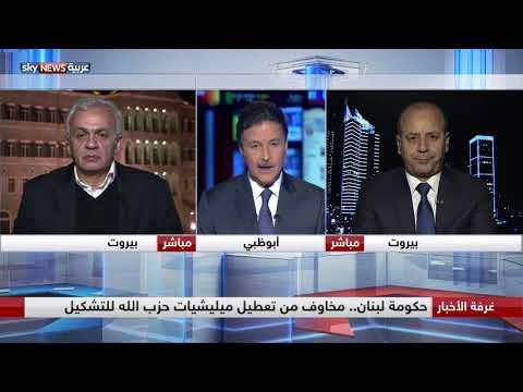 حكومة لبنان.. من أزمة التشكيل إلى الأزمات العالقة  - نشر قبل 7 ساعة