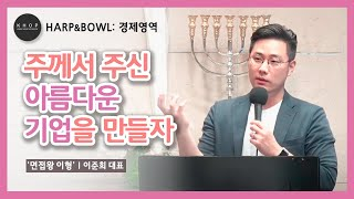 [중보예배/강남OPR] 박예은 / 경제 (메시지: 이준…