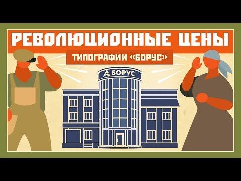 """Революционные цены типографии """"Борус"""""""