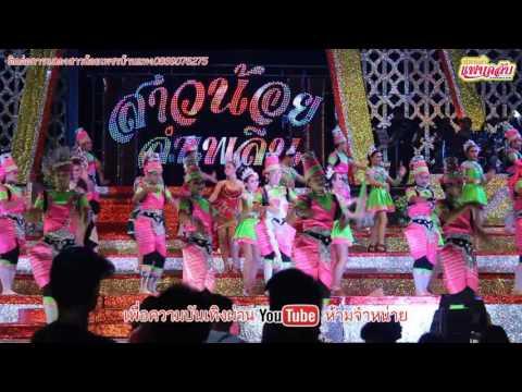 [Live-HD]รวมกลอนเต้ยลำเพลินสาวน้อยเพชรบ้านแพง (เปิดฤดูกาล 2559)