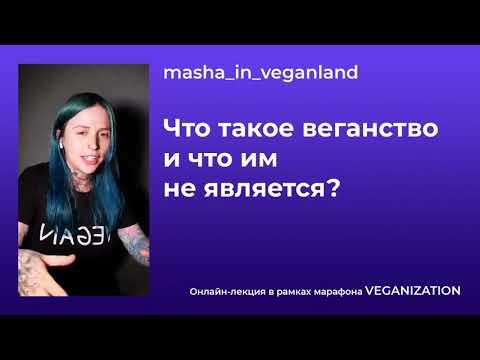 Что такое веганство и что им не является?⠀