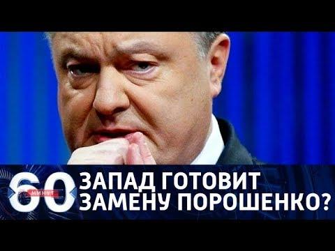 60 минут. Разведка США: Украине грозят досрочные выборы. От 14.02.18 - Смотреть видео онлайн