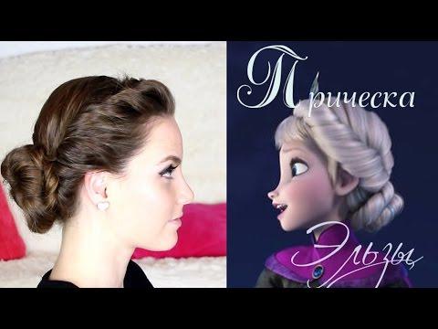 Прическа Эльзы Холодное сердце/ FROZEN ELSA  Hair tutorial/ Suzi Sky