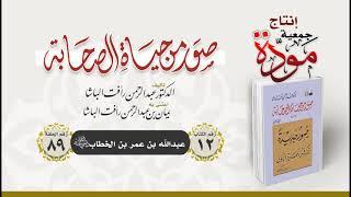 صور من حياة الصحابة - الحلقة (89) - عبدالله بن عمر بن الخطاب رضي الله عنه