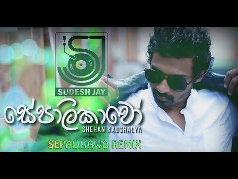 sepalikawo-|-සේපාලිකාවෝ-|-shehan-kaushalya---sudesh-jay-remix
