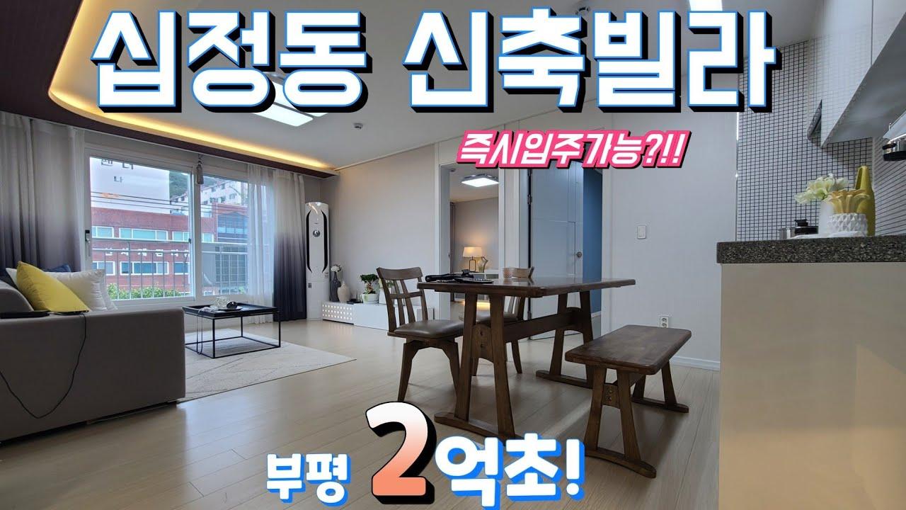 인천 부평빌라 십정동신축빌라 3천만원으로 주택등기 내집마련 실평수24평 방3 욕실1 조용한 주거지역