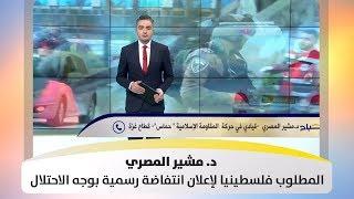 د. مشير المصري - المطلوب فلسطينيا لإعلان انتفاضة رسمية بوجه الاحتلال بشأن القدس - هذا الصباح