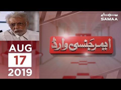 Dhoka Aur Makafat-e-Amal   Emergency Ward   SAMAA TV   17 August 2019