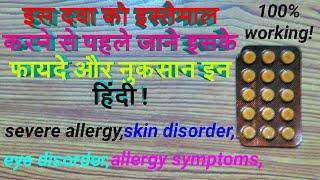 wysolone 10mg tablet||(review)||इस दवा को इस्तेमाल करने से पहले जाने इसके फायदे और नुकसान इन हिंदी..