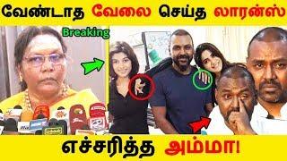 வேண்டாத வேலையை செய்த லாரன்ஸ்  எச்சரித்த அம்மா! | Tamil Cinema | Kollywood News | Cinema Seithigal