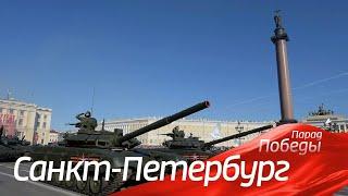 Санкт-Петербург. Парад Победы 2021. Полное видео