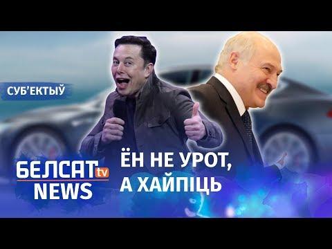 Лукашэнка насмяшыў увесь свет. NEXTA на Белсаце | Лукашенко рассмешил весь мир