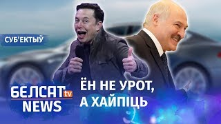 Лукашэнка насмяшыў увесь свет. Nexta на Белсаце  Лукашенко рассмешил весь мир