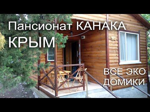 Пансионат Канака Крым - Эко домики