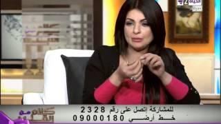 كلام من القلب - د.سمر العمريطي - تخلصي من الهالات السوداء حول العين - Kalam men El qaleb