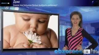 видео Постельное белье для ребенка