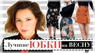 видео Джинсовая юбка: с чем носить, мини, миди, длинная, с пуговицами