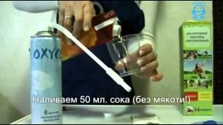 видео Кислородный коктейлер для дома. Купить кислородный коктейлер в Ростове-на-Дону
