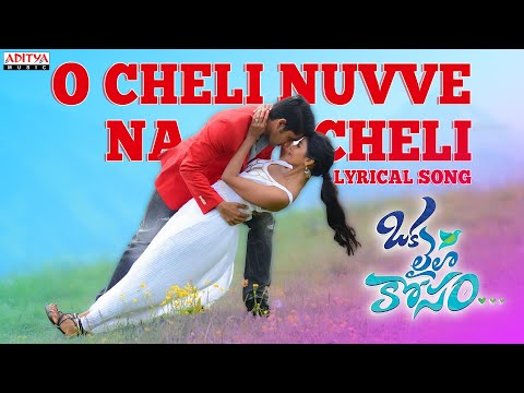 Oka Laila Kosam Full Songs - O Cheli O Nuvve Song With Lyrics - Naga Chaitanya & Pooja Hegde
