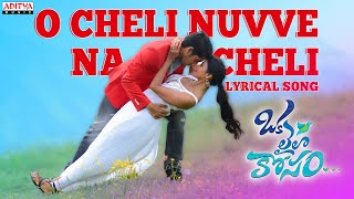 Oka Laila Kosam Full Songs - O Cheli O Nuvve Song With Lyrics - Naga Chaitanya & Pooja Hegde