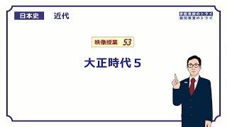 この映像授業では「【日本史】 近代53 大正時代5」が約13分で学べ...
