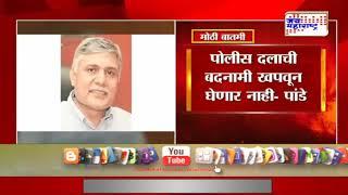 Sanjay Pandey | संजय पांडे करणार परमबीर सिंग यांची चौकशी  | Marathi News