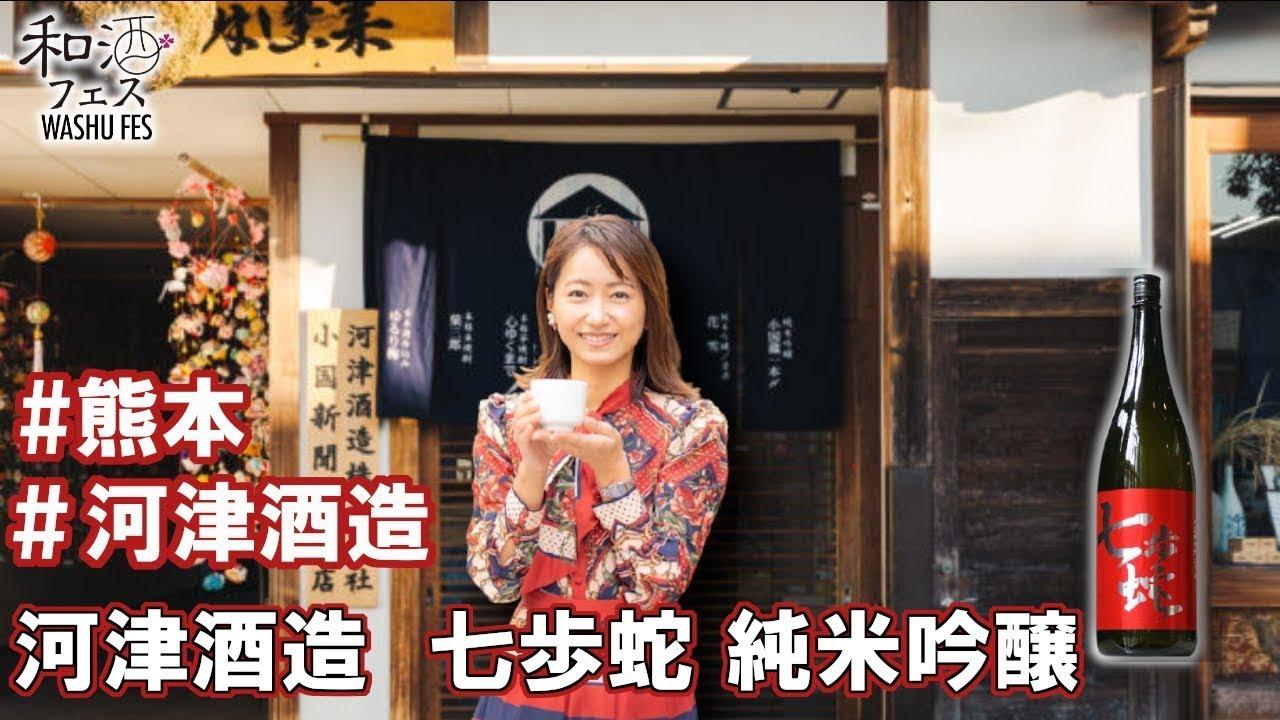 【七歩蛇】美味すぎて七歩も歩けない⁈熊本県 小国町 河津酒造 純米吟醸 『和酒フェスコラボ』
