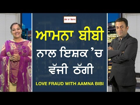 Chajj Da Vichar#509_Love Fraud With Aamna Bibi