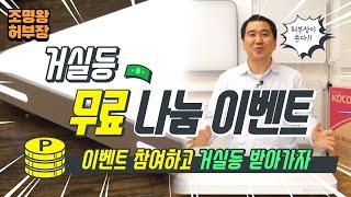 [이벤트] [무료나눔] 조명왕 허부장이 쏩니다!! 거실…