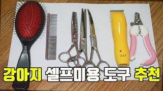 애견 미용 바리깡 추천 / 애견 미용 가위 추천 / 포…