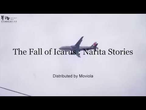 【當代國際紀錄片共學:其後】三里塚:伊卡洛斯的殞落 The Fall of Icarus: Narita Stories