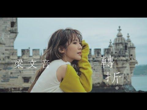 【2018新歌速递】梁文音 Rachel Liang《轉折》动态歌词 斩断情丝无牵挂!